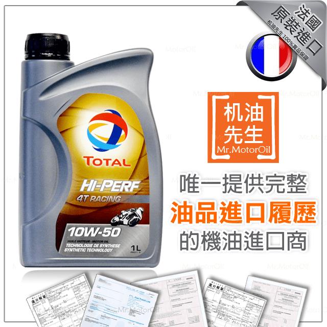 TT0004-唯一提供油品進口履歷的機油進口商