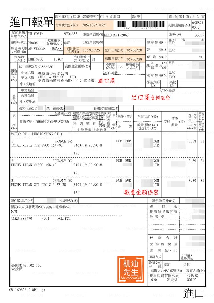 手機-20160628-進口報單1