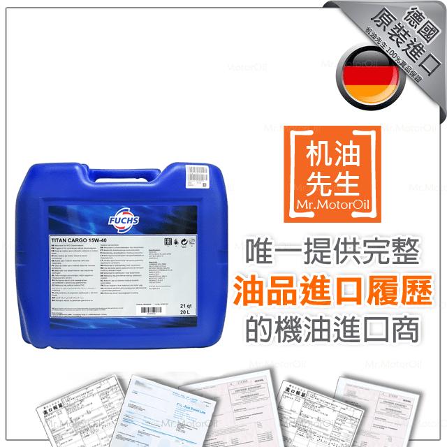 FU0007-唯一提供油品進口履歷的機油進口商