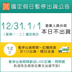 【公告】2018年12月31日-1月1日國定假日-短版