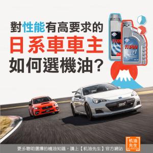 FUCHS-對性能有高要求的日系車主-如何選機油-640x640