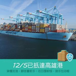 2018已於12月5日到港
