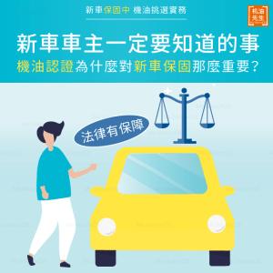 【挑選實務】1-機油認證為什麼對新車保固非常重要?
