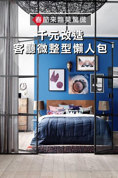 MSBT LazyCombo Paint 480x721 - [好康] 千元改造客廳|微整型懶人包:窗簾+抱枕+黑板漆  三合一優惠
