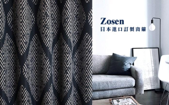 Zosen  - [商品資訊] Zosen 日本進口訂製窗簾 紗簾.半透光布簾.遮光布簾 寬450cm × 高280cm以內可指定 日本製造車縫加工