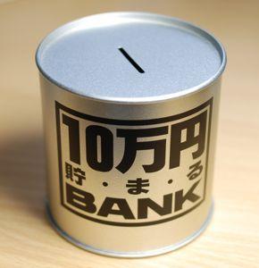 10万円貯まるBANK