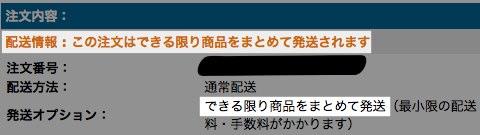 配送情報 : この注文はできる限り商品をまとめて発送されます