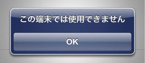 この端末では使用できません