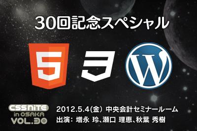 CSS Nite in OSAKA, Vol.30:30回記念スペシャル