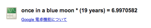 once in a blue moon * (19 years) = 6.9970582