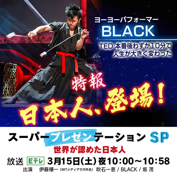 black_nhk