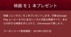 chromecast_11