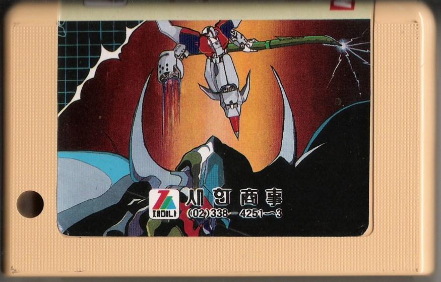 Cyborg-Z (Zemina, 1991) (Cartridge front)