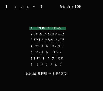 All for personal use Disk Album 19 (ASCII, 1987) (4)