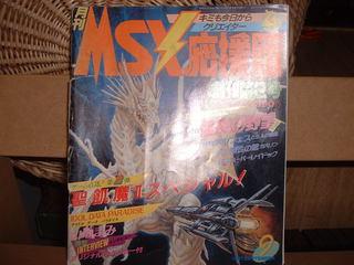 MSX Oendan - 1987-02