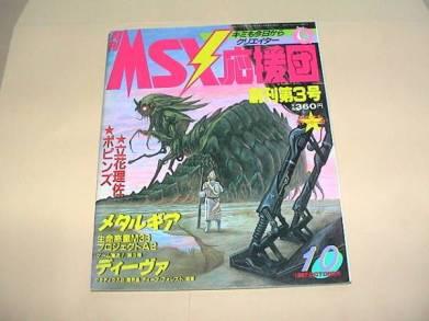MSX Oendan - 1987-10