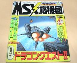 MSX Oendan - 1988-03