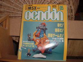 MSX Oendan - 1988-05