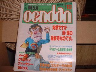 MSX Oendan - 1988-10