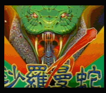The Salamander Demo (Delta Soft) (3)