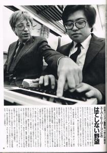 Gates y Nishi