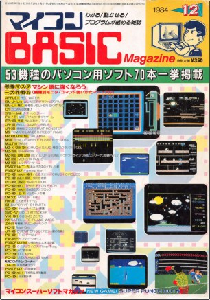 Portada de micomBASIC 1984-12