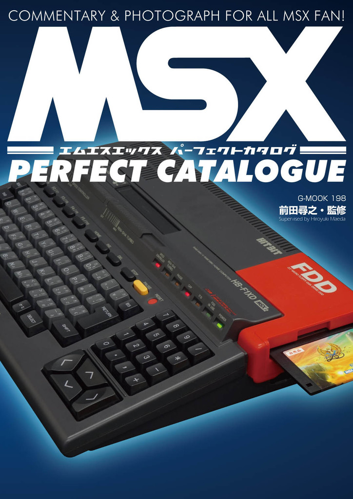 Portada de MSX Perfect Catalogue