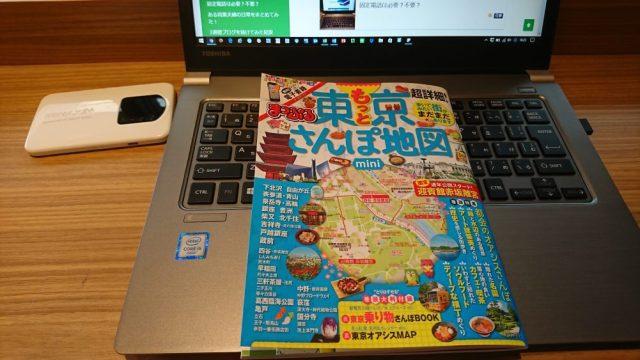 東京観光ガイド