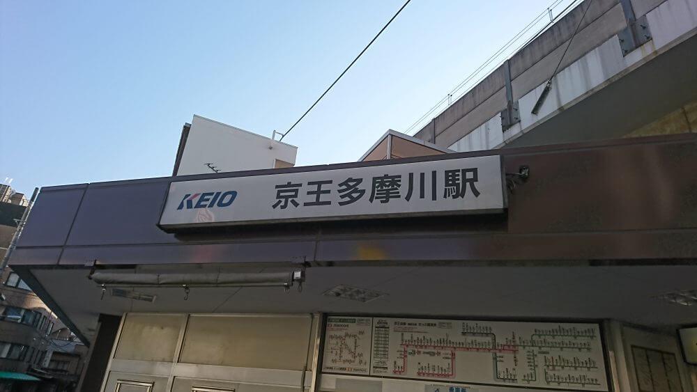 京王多摩川駅(BBQ)
