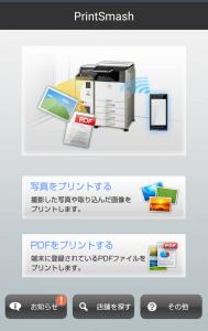 PrintSmash操作