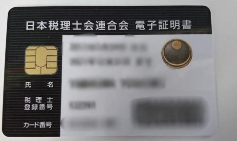 第4世代税理士ICカード