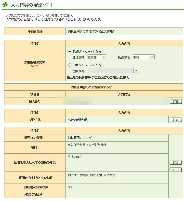 ⑧納税証明書の取り方