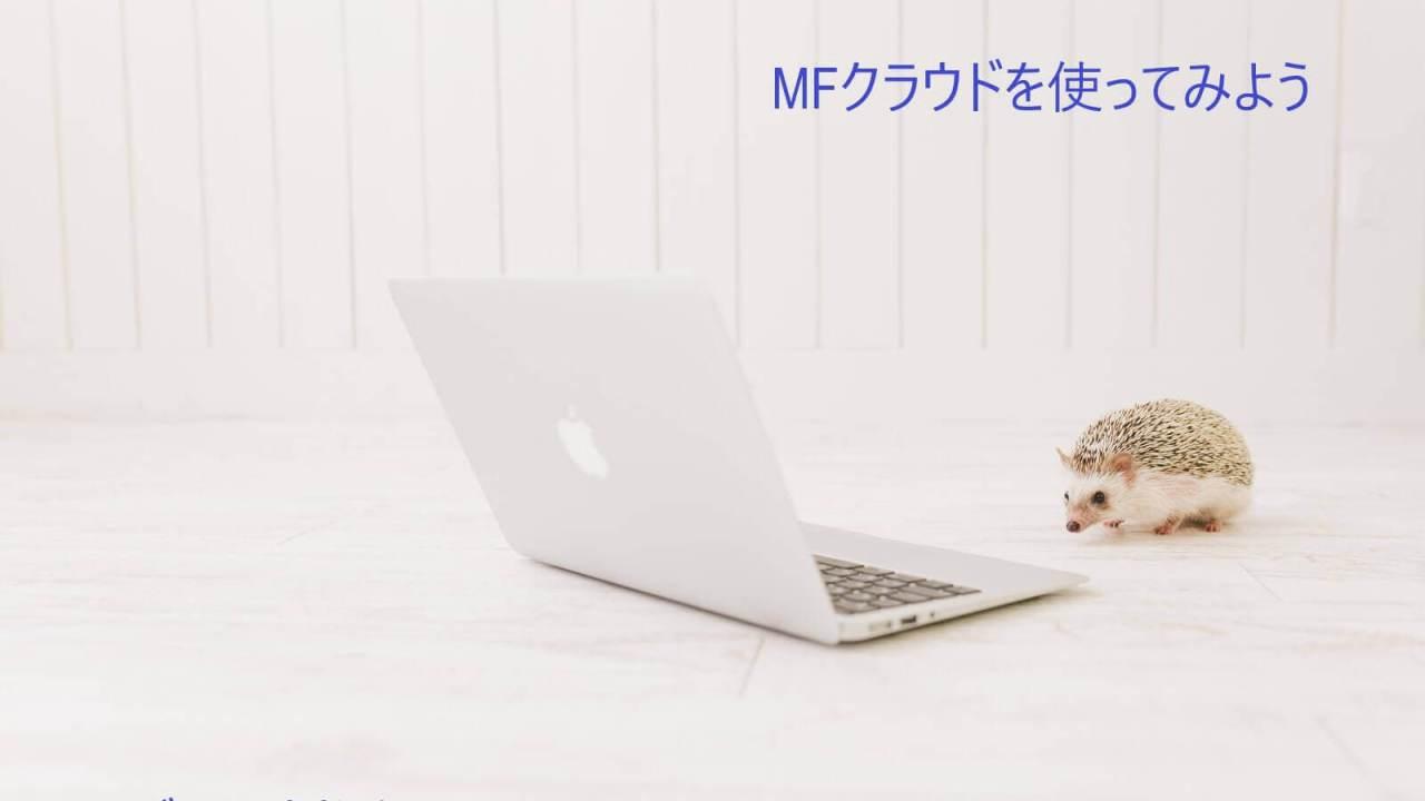 MFクラウドトップデータ連携編