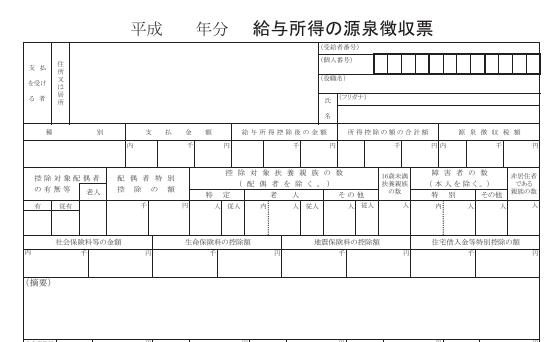 源泉 徴収 票 年末 調整
