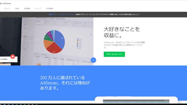 GoogleAdSenseのトップページ
