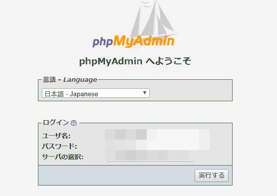 データベースにアクセス