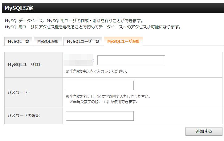 MySQLの追加①