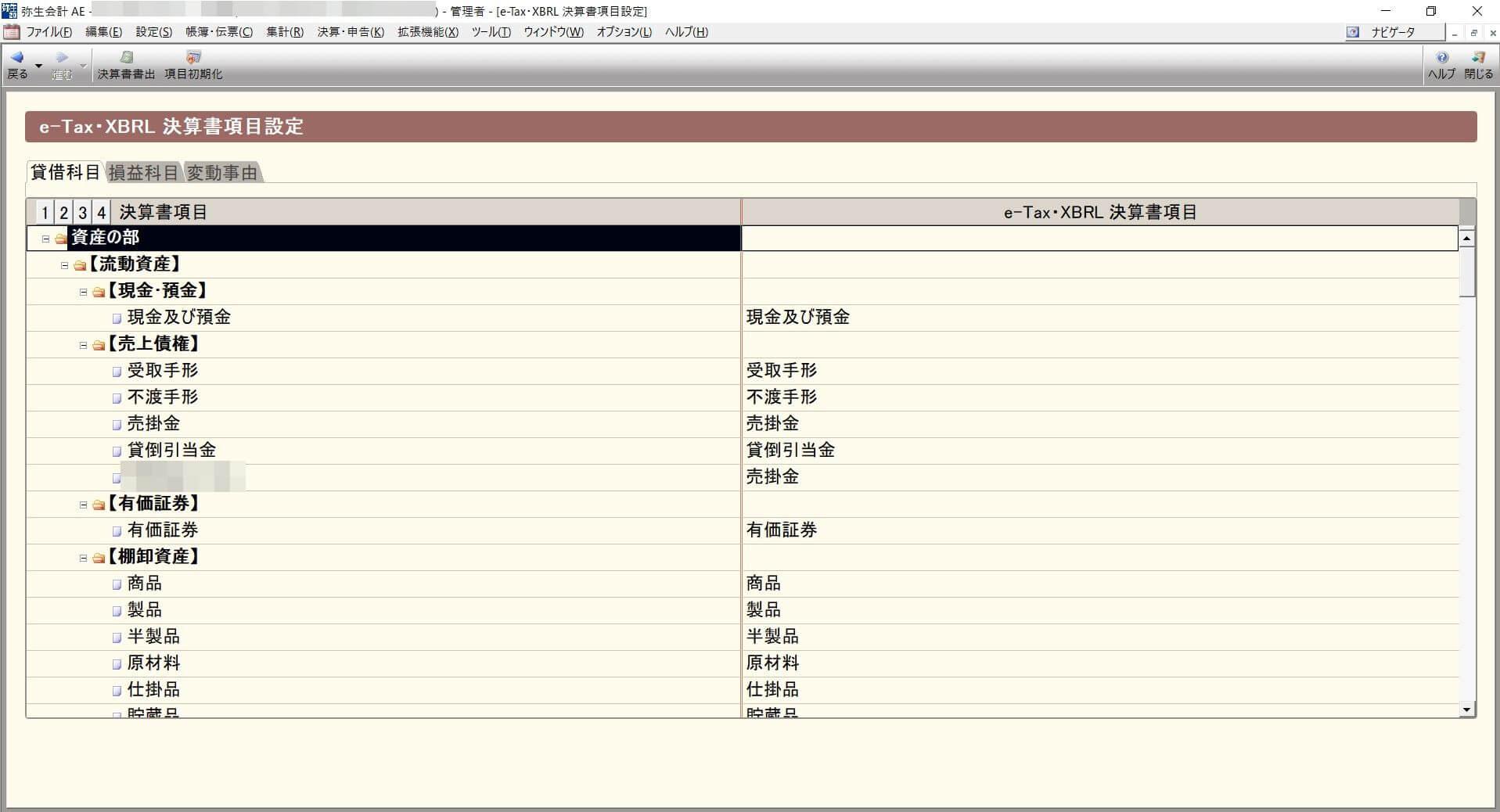 弥生会計決算書電子申告手順2
