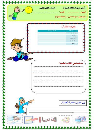 حل كتاب اللغة العربية اول ثانوي فصلي المستوى الثاني