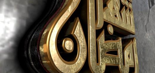 Ramadan urdu text