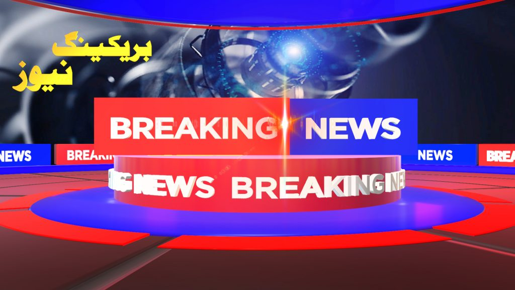 Free Breaking News Animation After Effects Template