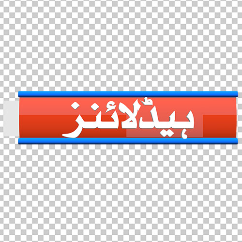 3D Headlines free png images downoad by mtc tutorials