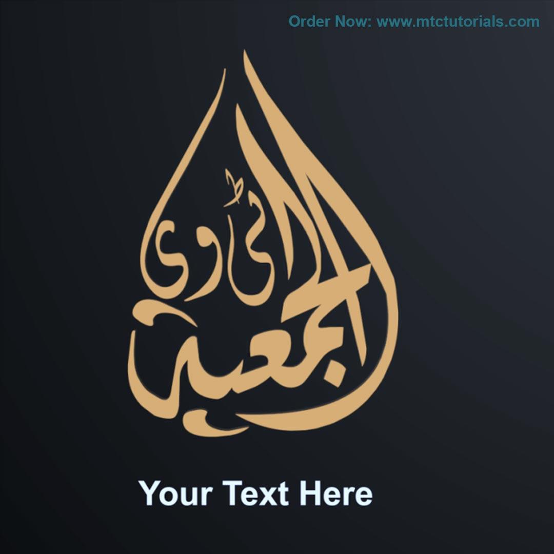 Aljameiat Logo Aljazeera style animation logo by mtc tutorials and mtc vfx create online logo order now