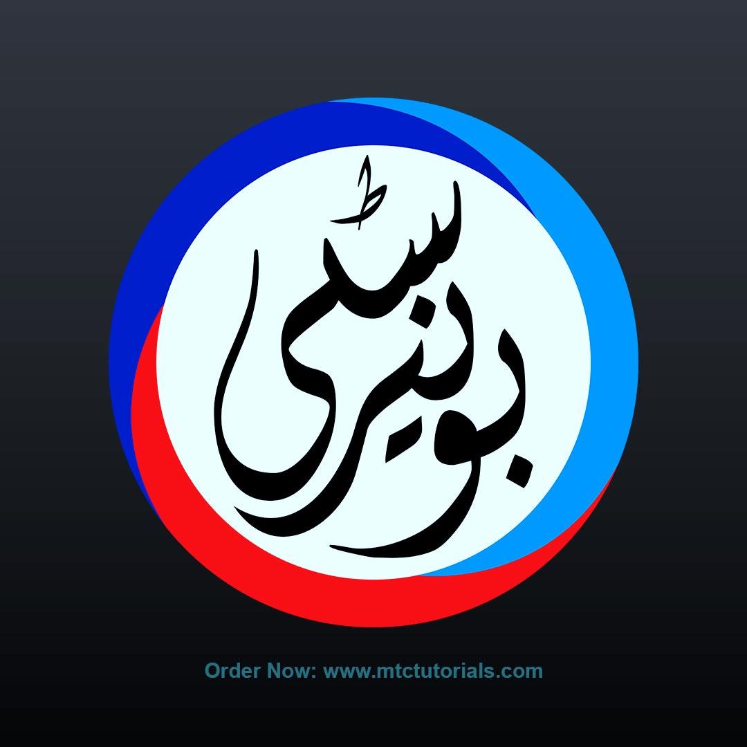 Buner city logo design urdu by mtc tutorials