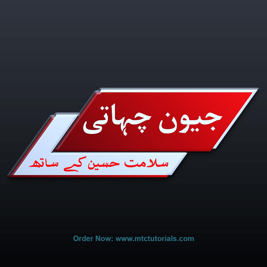 Jeewan chaati logo design red and white urdu by mtc tutorials