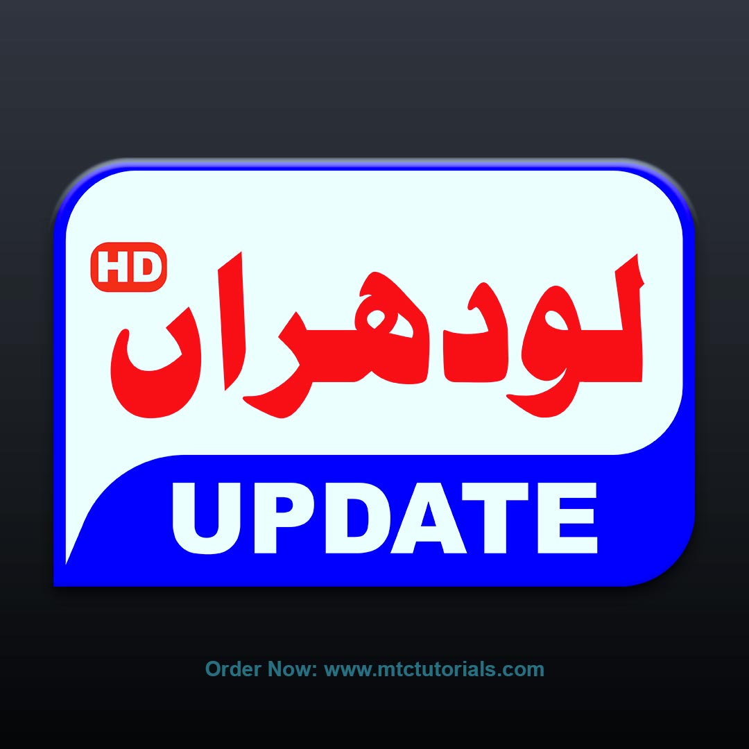 Lodhran HD Update logo design online by mtc tutorials