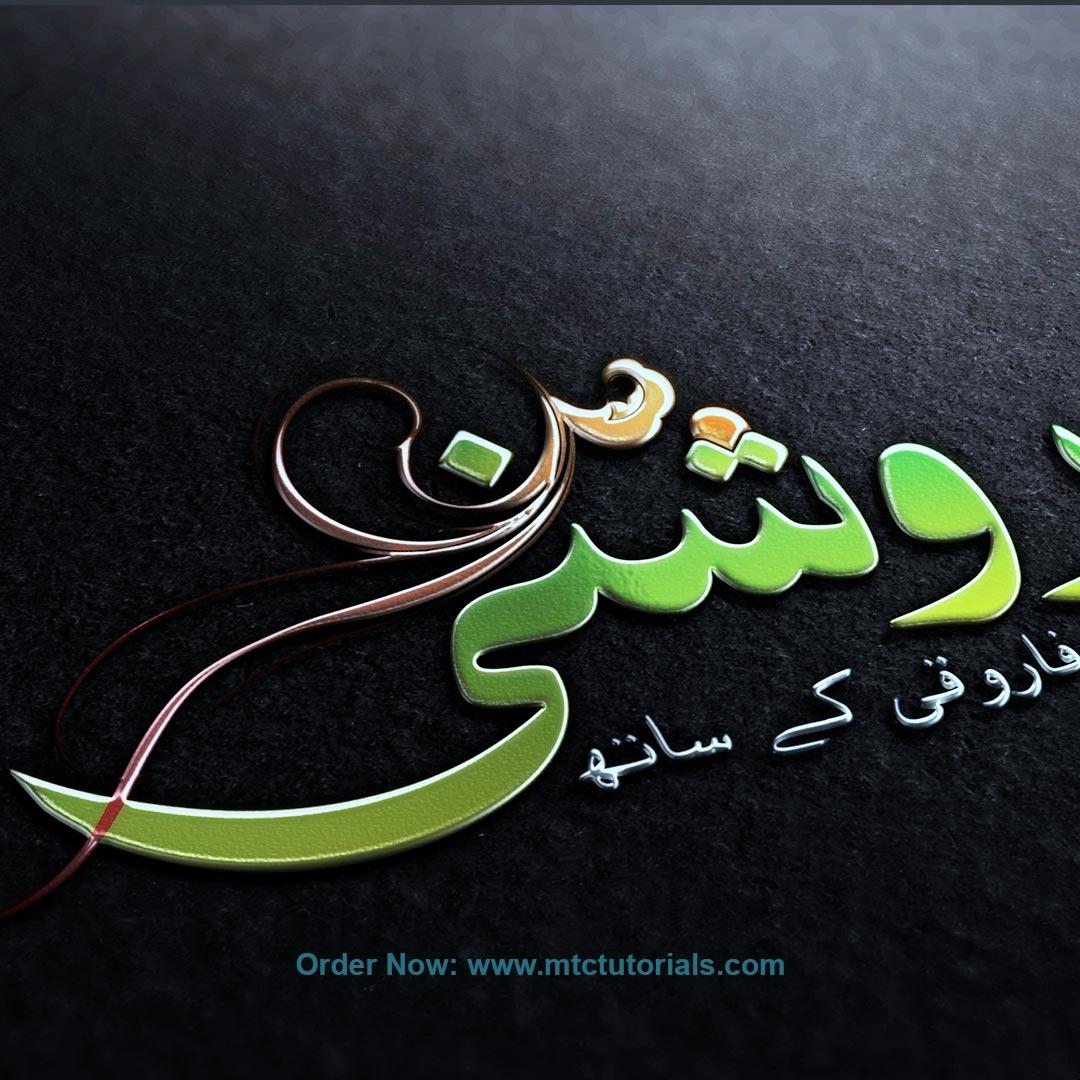Roshni Urdu logo design by mtc tutorials