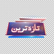 Breaking news taza tareen news free png image download