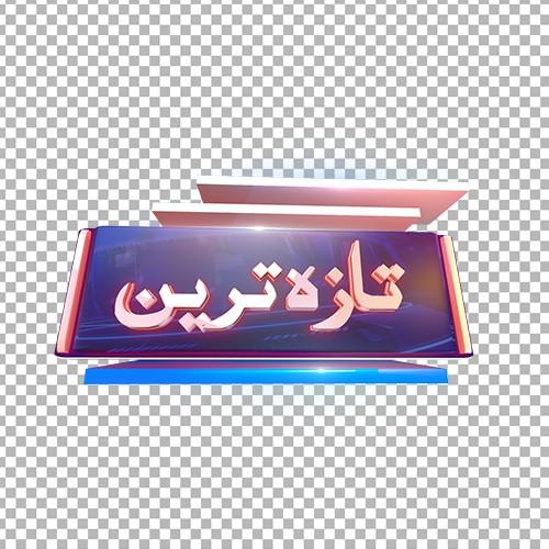 Breaking news taza tareen news free png image download