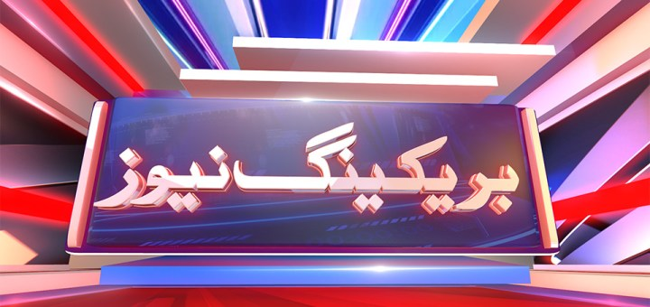 Breaking news urdu 3D text high quality image background download